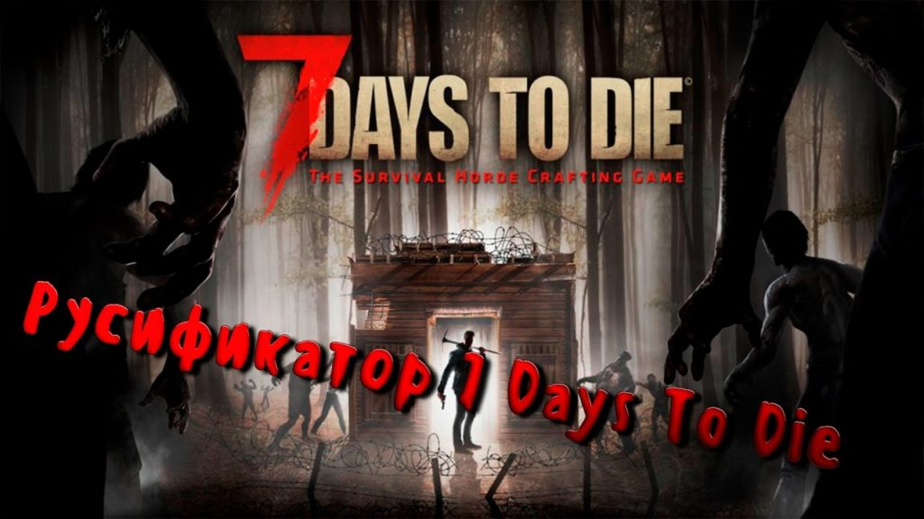 Mod 7 Days To Die
